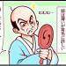 【第四話】~ハゲは禁句だ!薄毛侍!の巻~