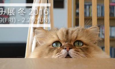 2016年猫の日に行って欲しい♡全国の猫好きイベント・スポット