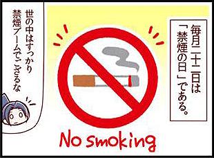【第十三話】~世の中はすっかり禁煙の時代でござる!の巻~