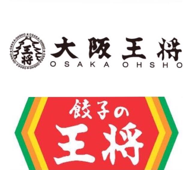 餃子 大阪 の 王将 王将